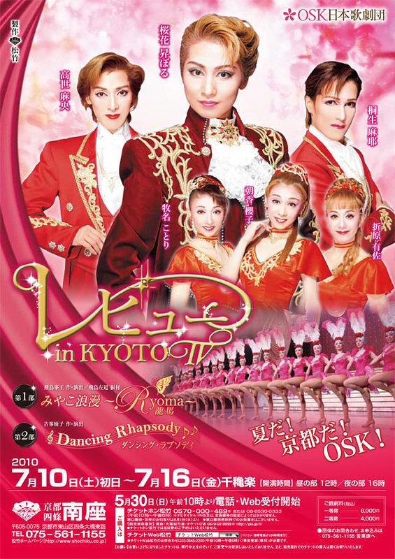 レビュー in KYOTO Ⅳ