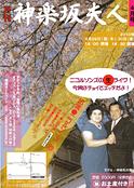 月刊神楽坂夫人4月号