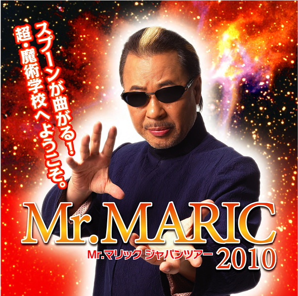 Mr.マリック ジャパンツアー 2010