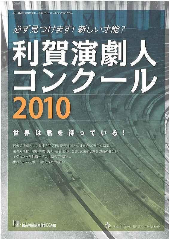 利賀演劇人コンクール2010