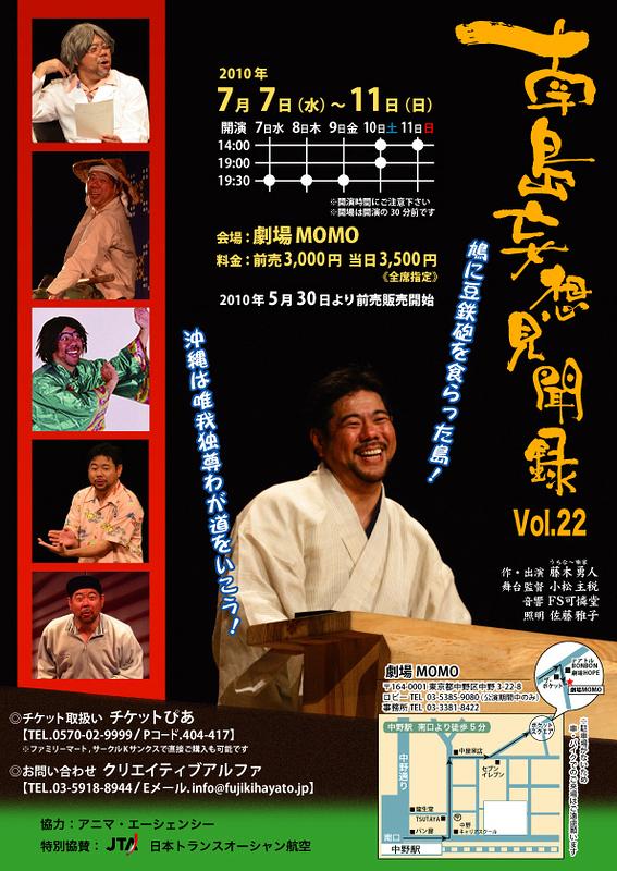 南島妄想見聞録Vol.22