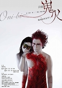 詩劇 鬼火 -龍馬は死なず II-