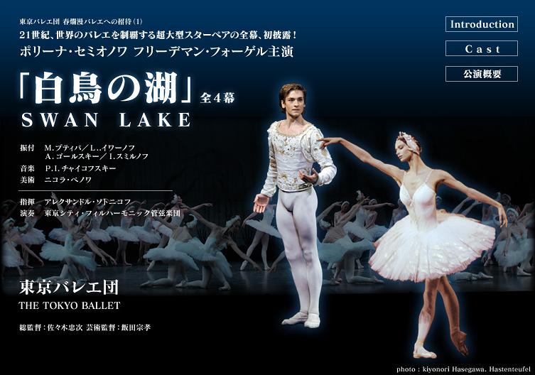 『白鳥の湖』全4幕