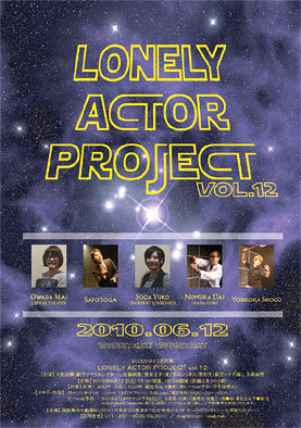 『LONELY ACTOR PROJECT vol.12』