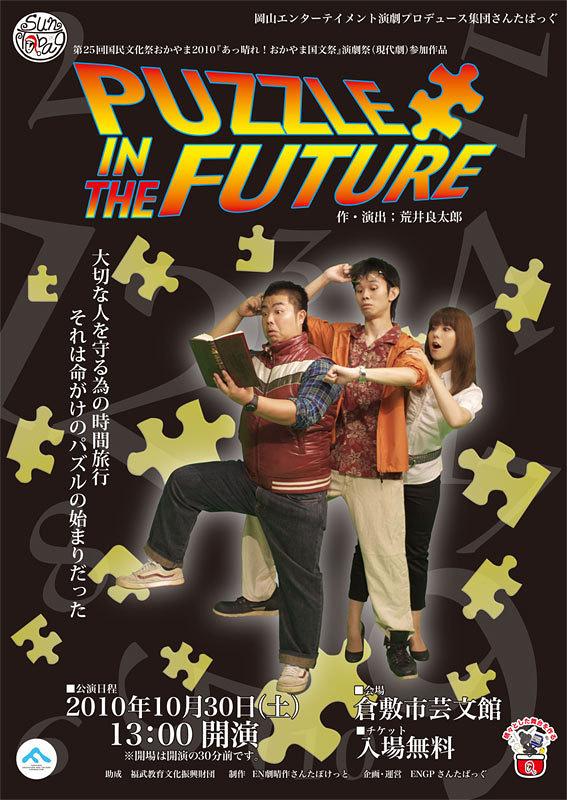 PUZZLE IN THE FUTURE