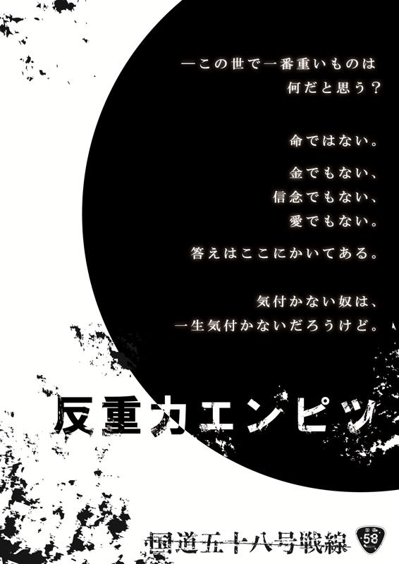 反重力エンピツ(再演)