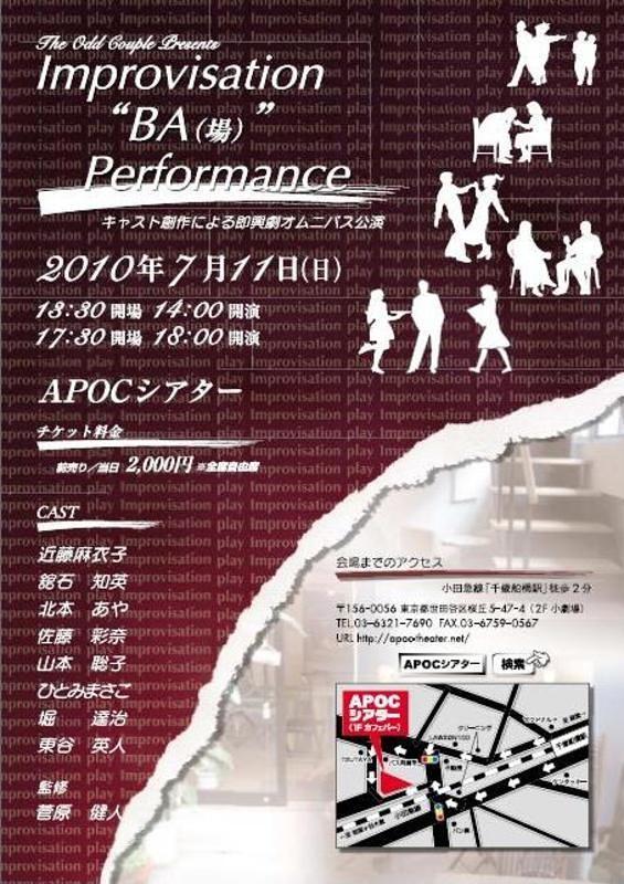 "Improvisation ""BA""(場)Performance"