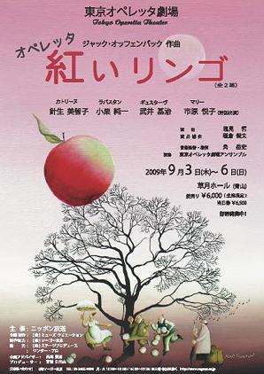 紅いリンゴ