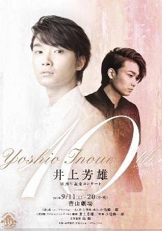 井上芳雄 10周年記念コンサート