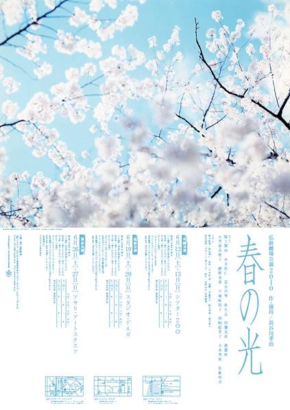 春 の 光