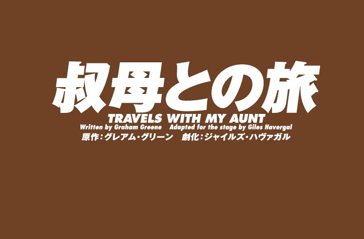 叔母との旅
