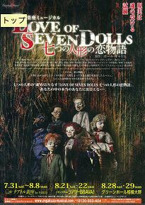 LOVE OF SEVEN DOLLS 七つの人形の恋物語