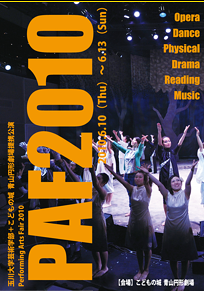 Performing Arts Fair 2010