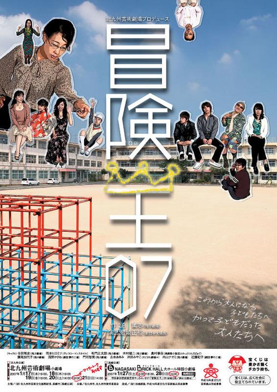 冒険王07