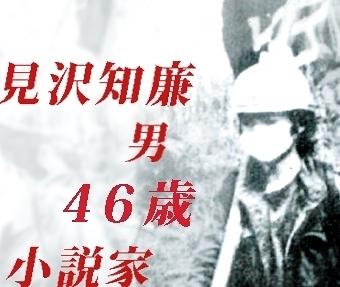 見沢知廉・男・46歳・小説家