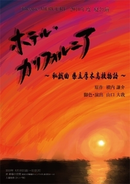 ホテル・カリフォルニア ~私戯曲 県立厚木高校物語~