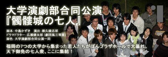 大学演劇部合同公演『髑髏城の七人〈アカドクロ〉』