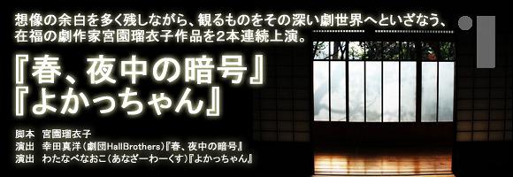『春、夜中の暗号』『よかっちゃん』