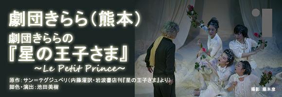 劇団きららの「星の王子さま」~le petit prince~