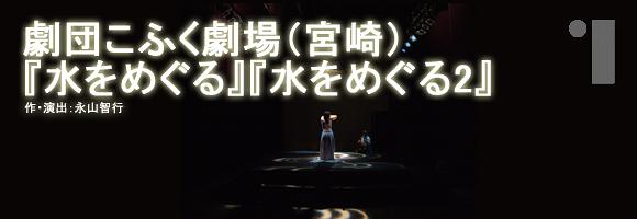 劇団こふく劇場『水をめぐる』『水をめぐる2』