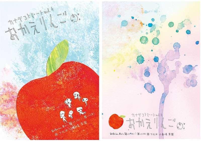 おかえりんご
