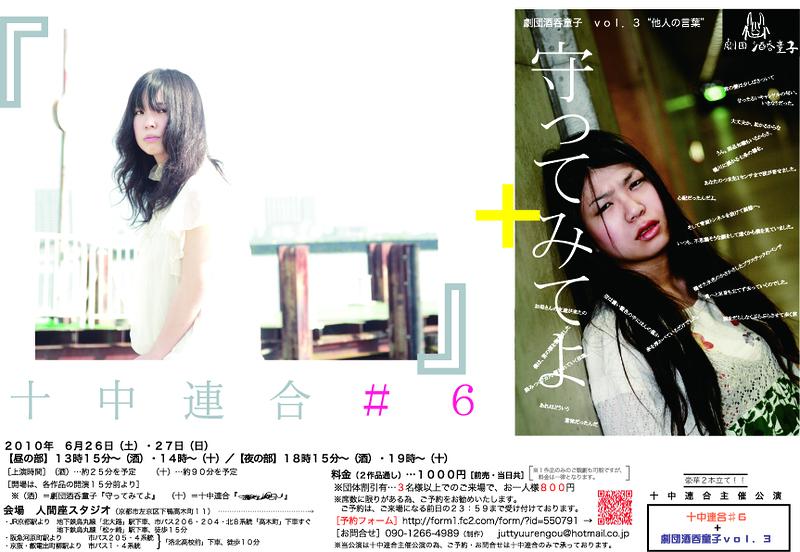 十中連合#6+劇団酒呑童子vol.3