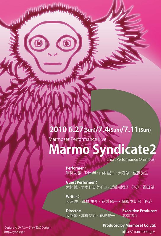 Marmo Syndicate 2