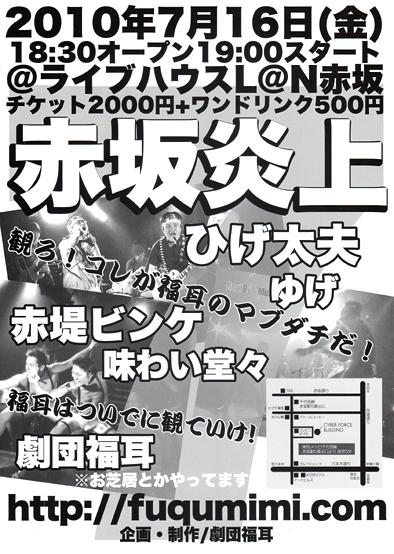 赤坂炎上7