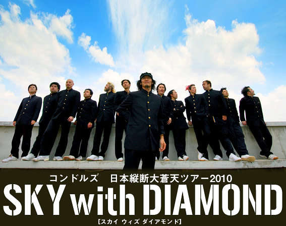 SKY with DIAMONDS