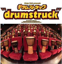 drumstruck (ドラムストラック)2010