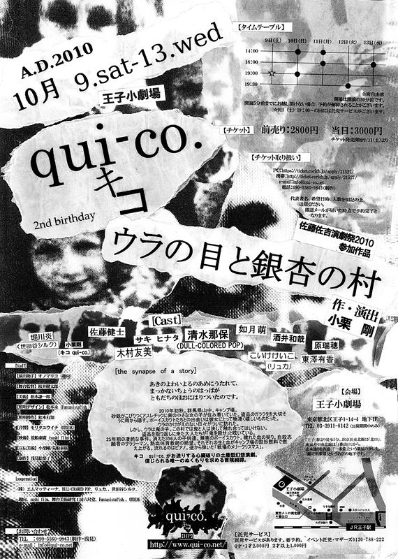 ウラの目と銀杏の村【公演終了・ご来場誠にありがとうございました!】