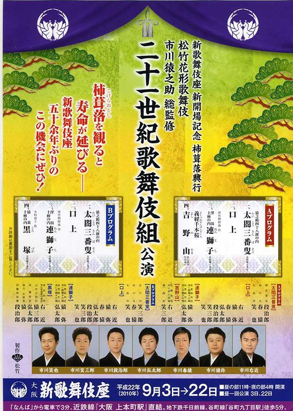 二十一世紀歌舞伎組公演