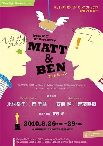MATT & BEN-マット&ベン-