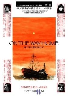 7/13-7/19『ON THE WAY HOME』(黒澤世莉演出)