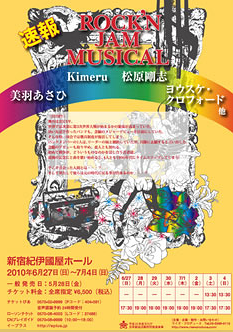 ROCK'N JAM MUSICAL III