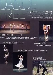 DANCE FREE