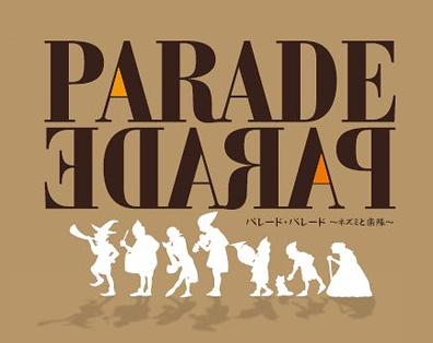 パレード・パレード