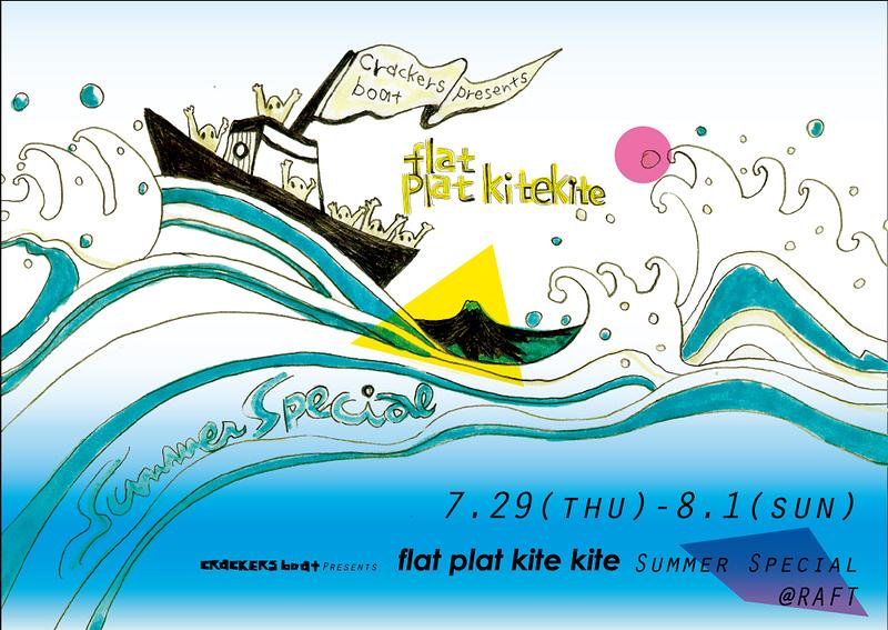flat plat kitekite summer SP!!@RAFT