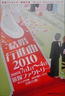 結婚行進曲2010