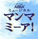 マンマ・ミーア!【2021年4月28日~5月11日公演中止】
