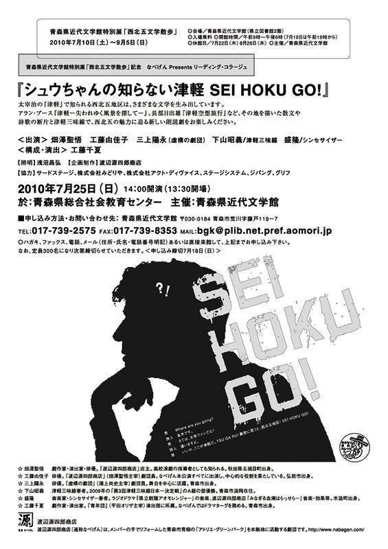 『シュウちゃんの知らない津軽 SEI  HOKU GO!』