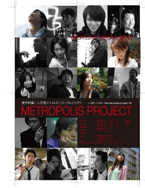 メトロポリスプロジェクト Vol.20 時計仕掛けの肖像