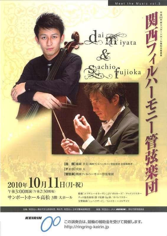 サンポートホール高松主催事業Meet the music vol.3 関西フィルハーモニー管弦楽団