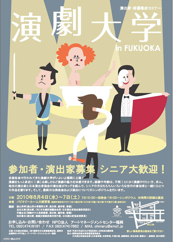 演劇大学 in Fukuoka