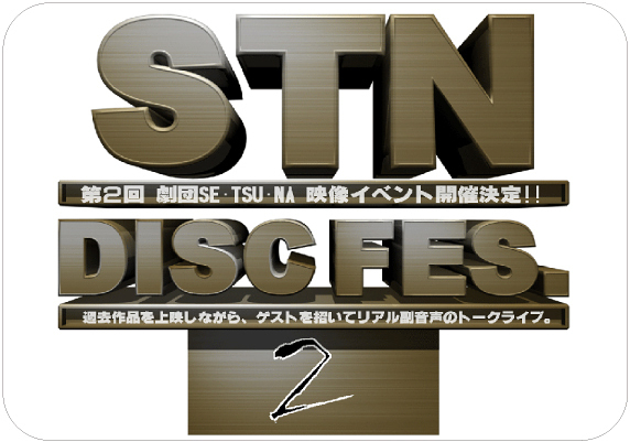 「STN-DISCFES.№02」