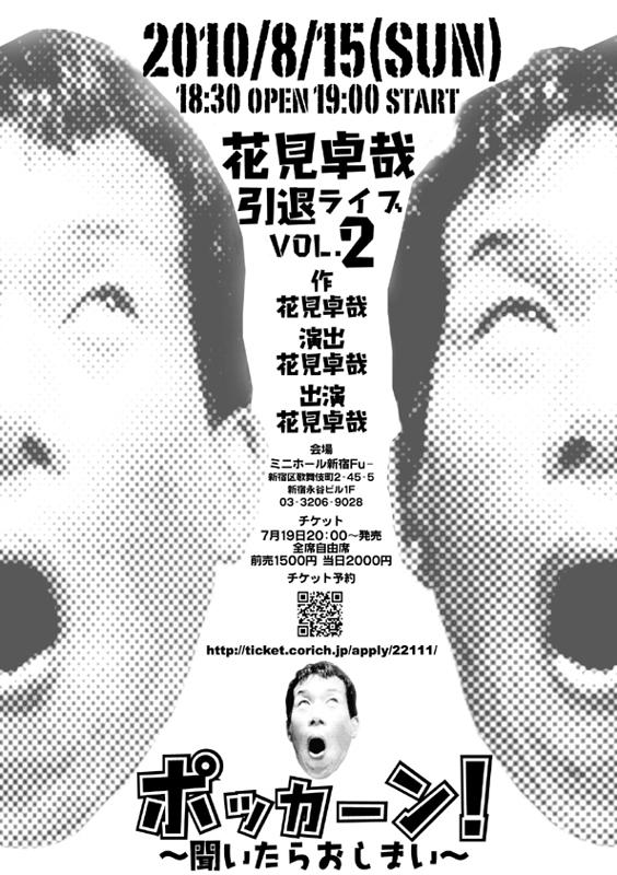 花見卓哉引退ライブVol.2『ポッカーン! 』