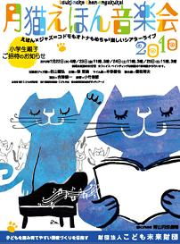 月猫えほん音楽会 2010