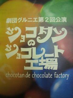 ショコタンのショコレート工場