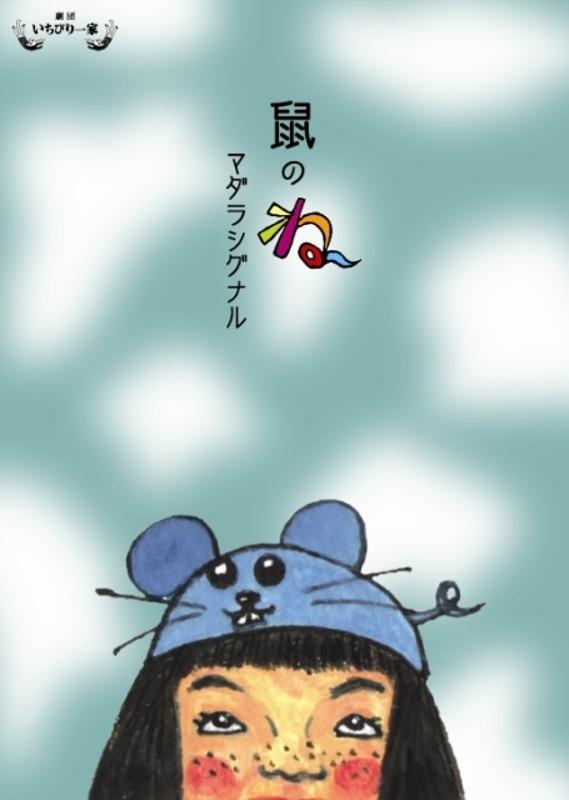 鼠のね マダラシグナル