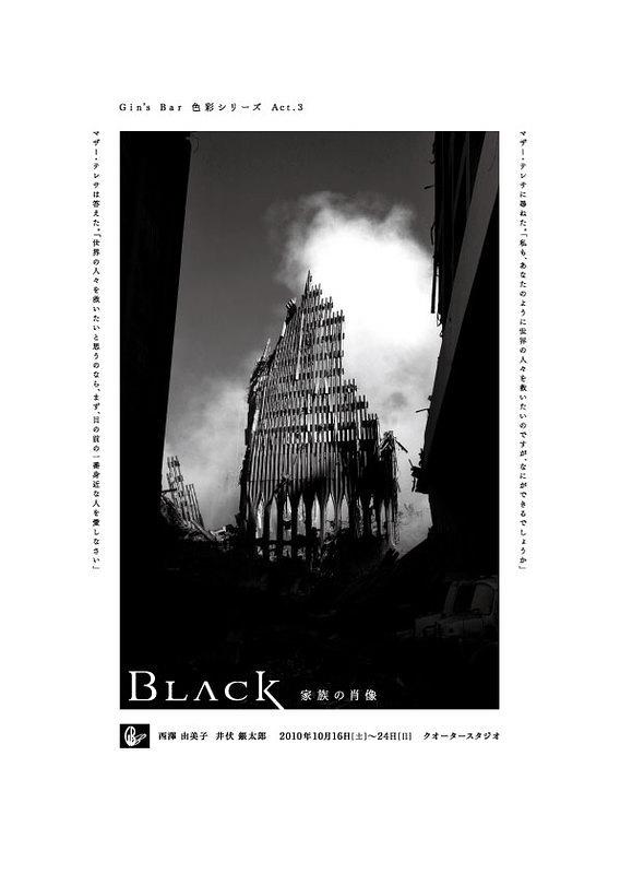 BLACK -家族の肖像-